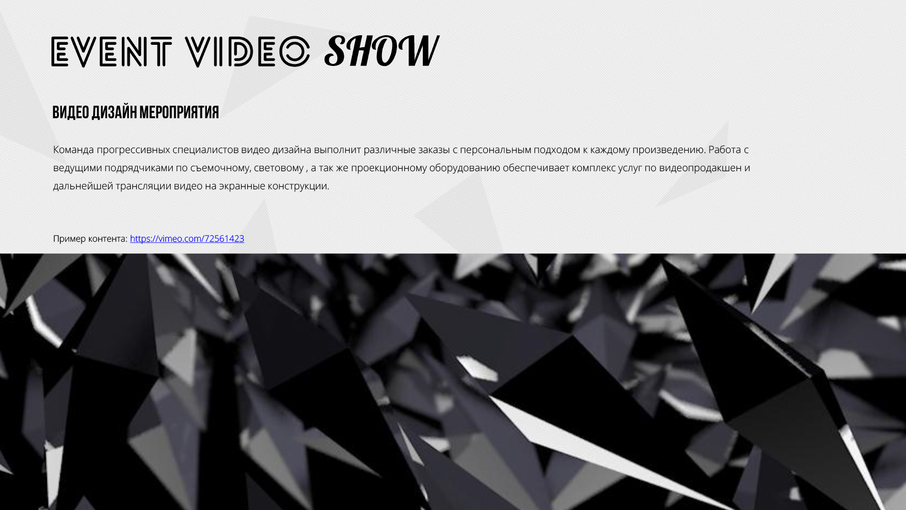 Event_Show_video_design_decoration