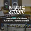 11-MUSIC_STUDIO-bit-of-sound.jpg