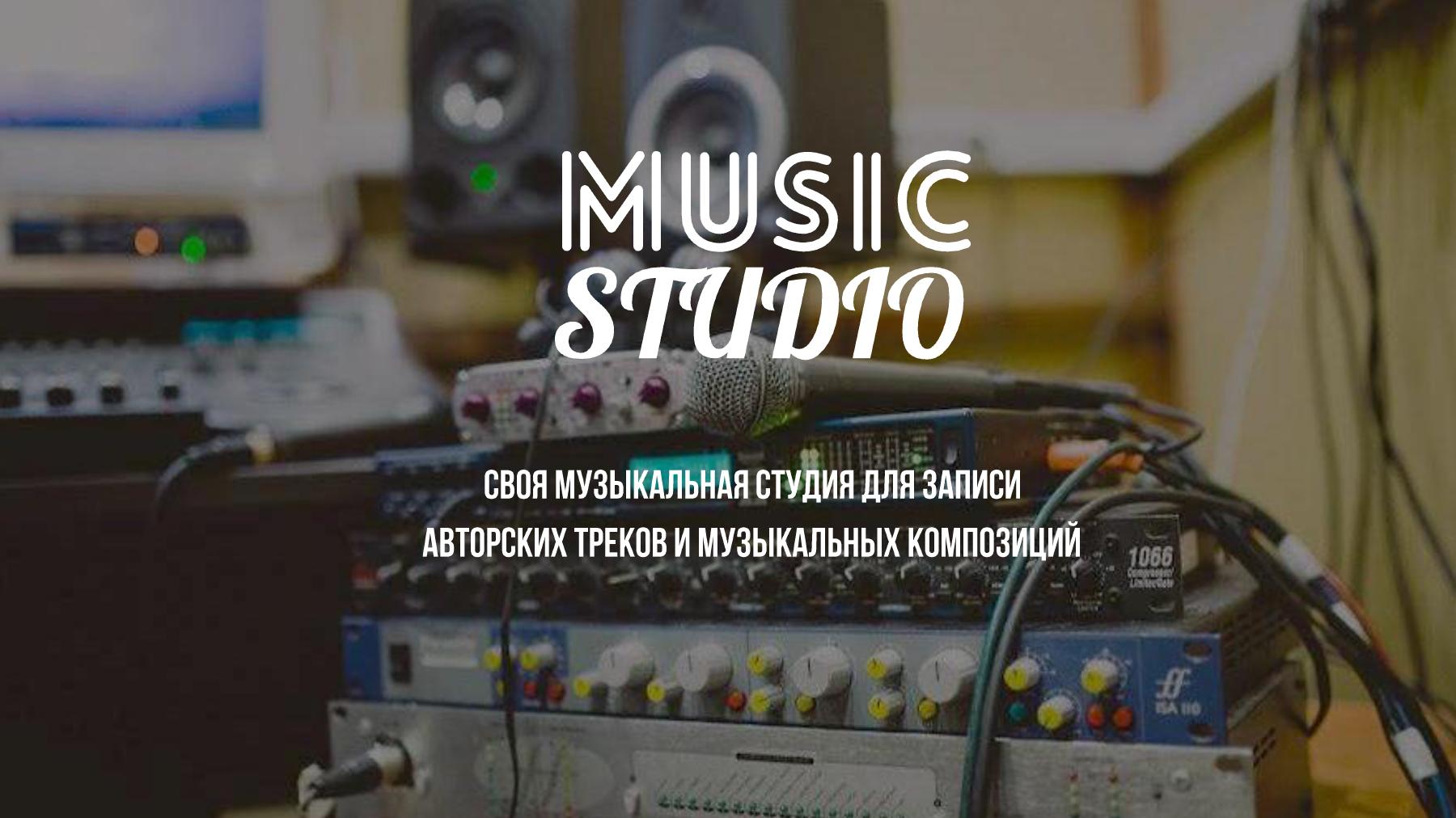 MUSIC_STUDIO-bit-of-sound