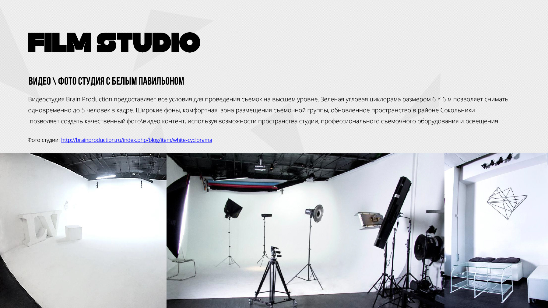 FILM_STUDIO-rent-cyclorama