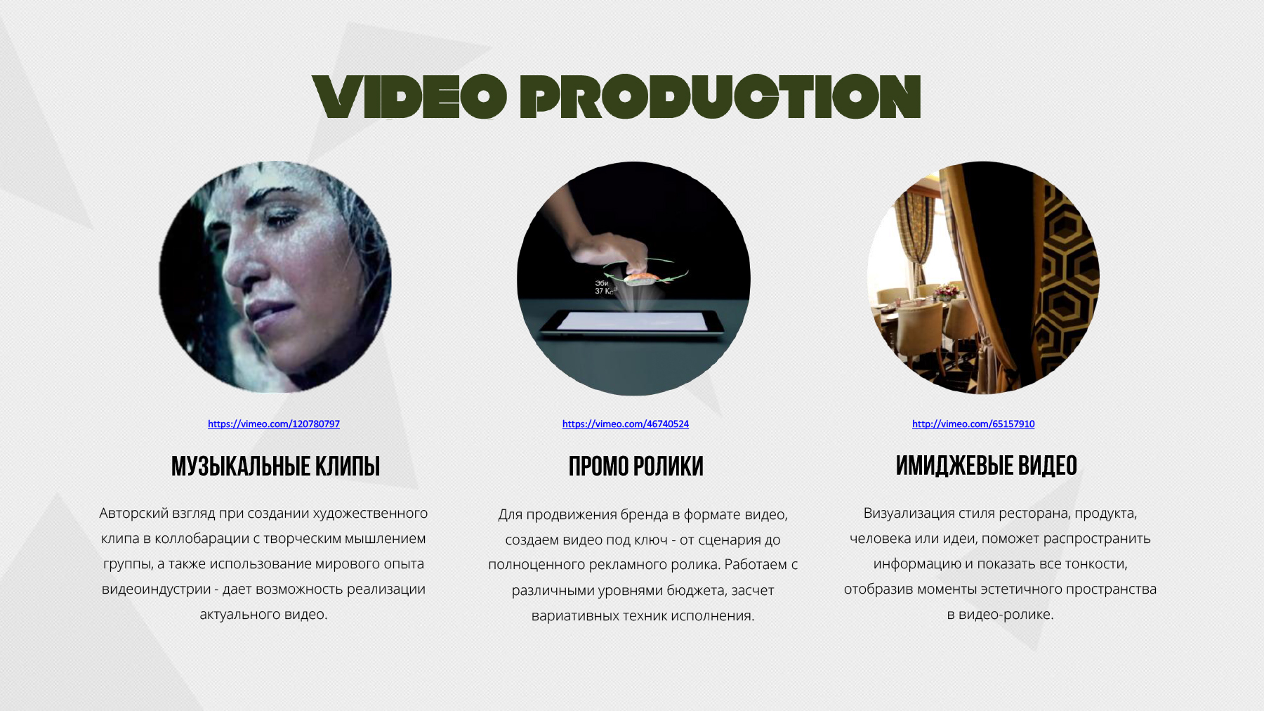 music_clips-promo_video_image_advertising