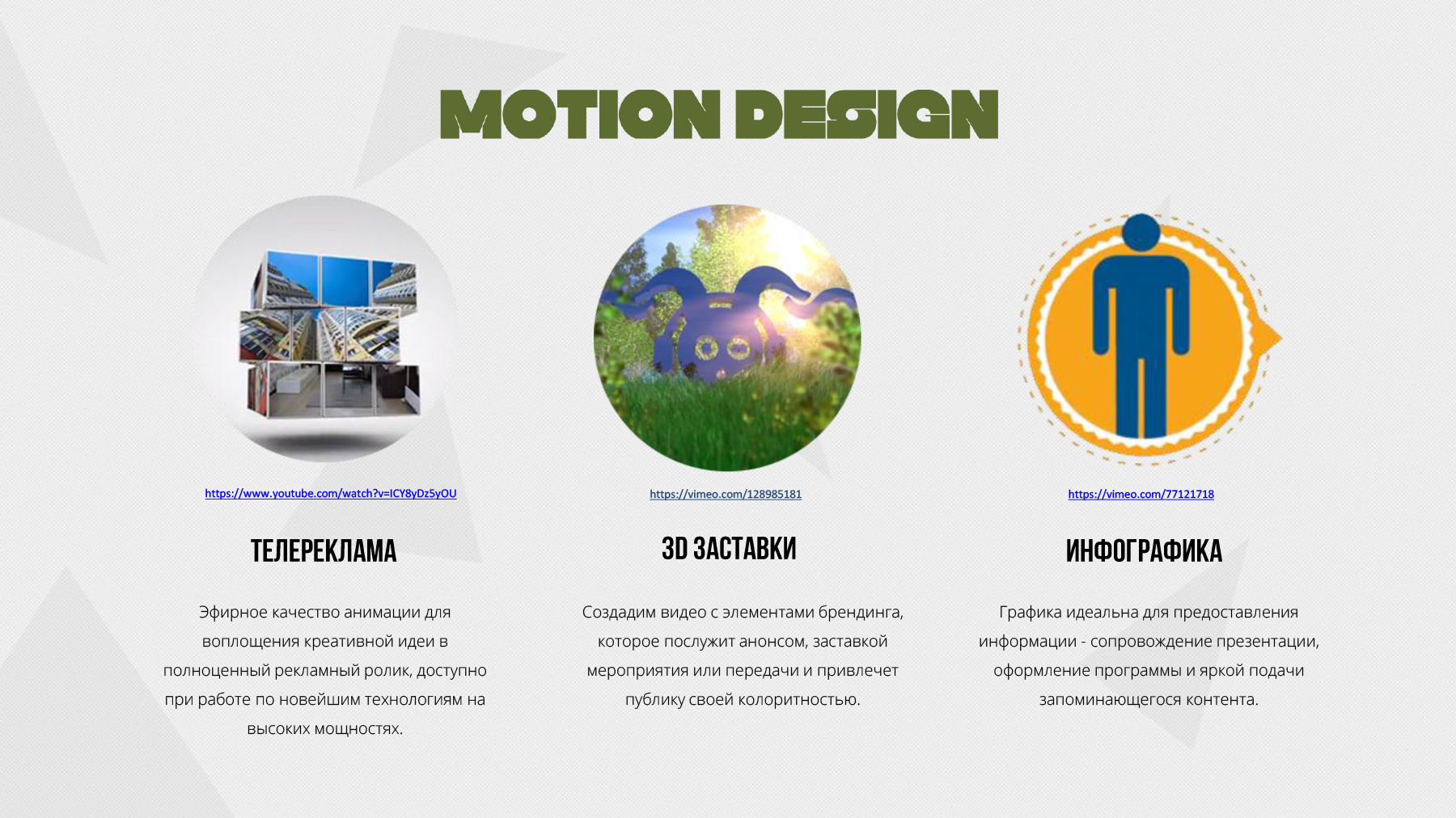 tv_commercial_3d_2d_infographic