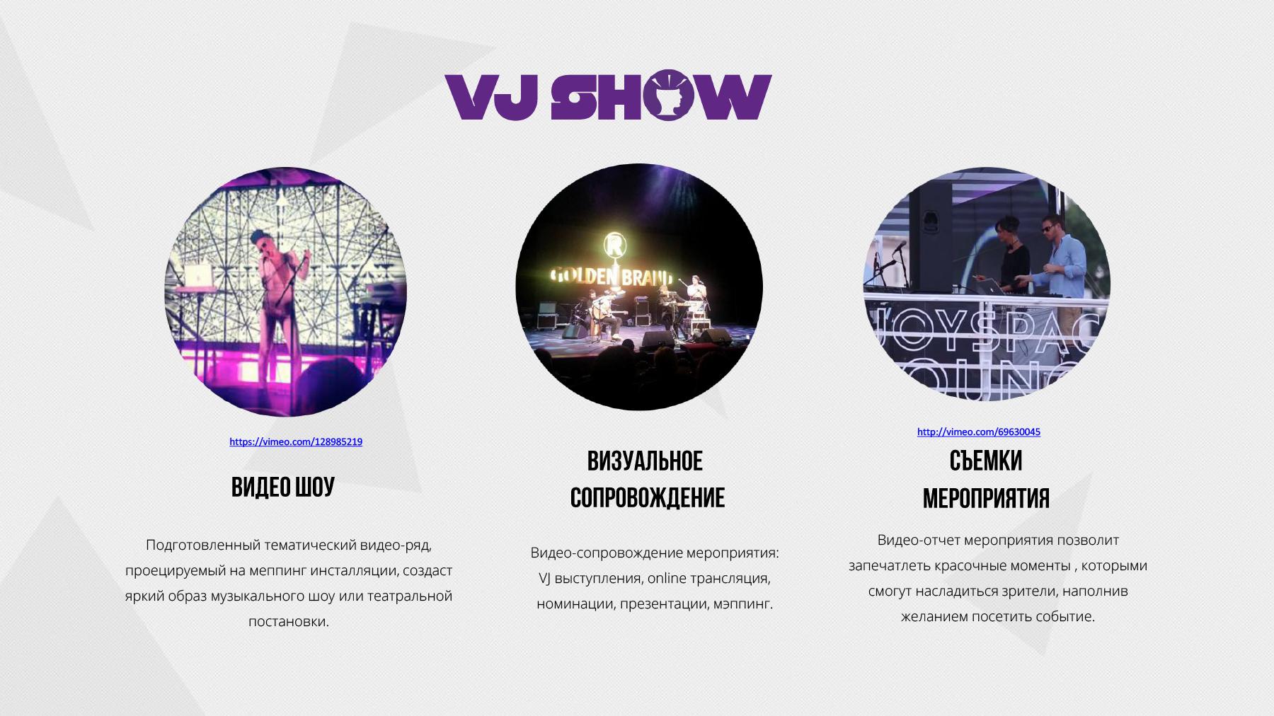 VJ_Show_Translation_Shooting