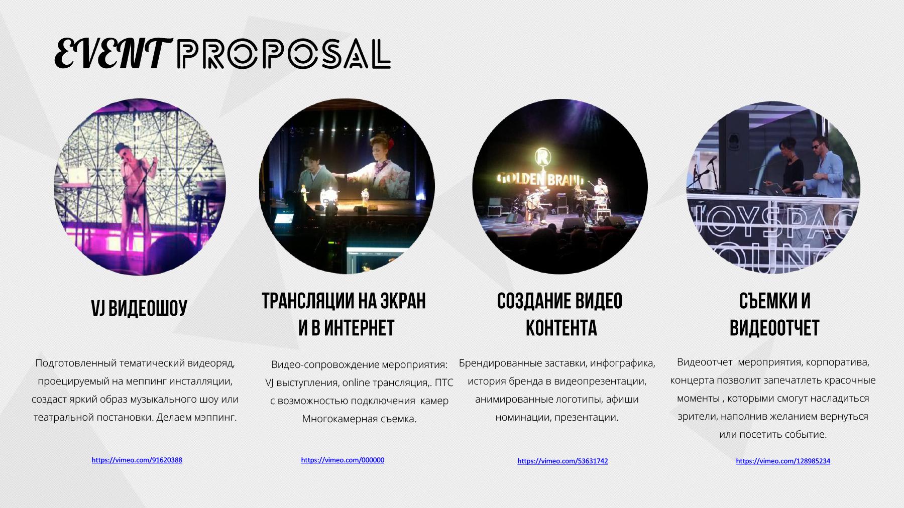 EVENT_PROPOSAL-content-show